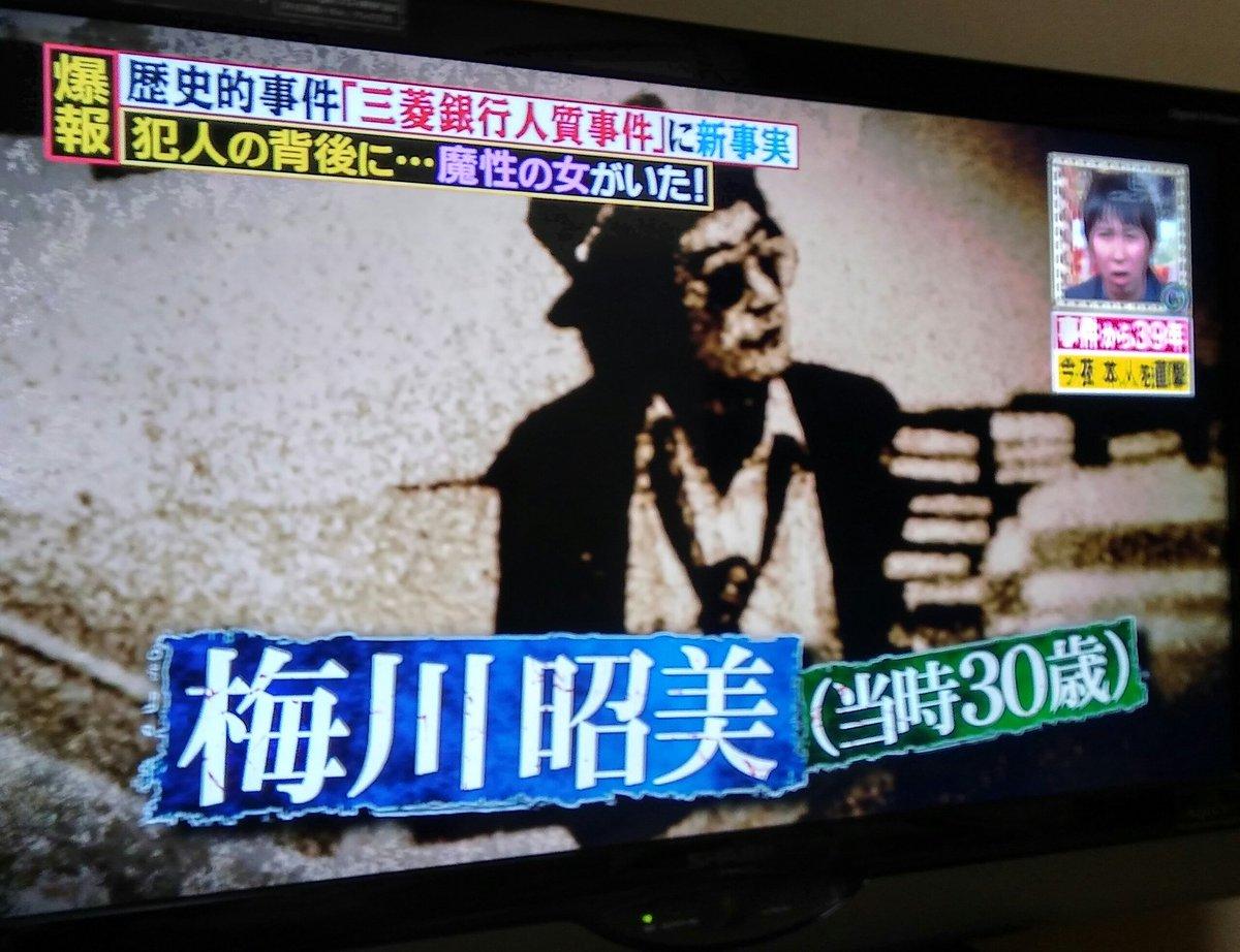 人質 事件 銀行 三菱 三菱銀行人質事件女性 梅川昭美(三菱銀行人質事件)の女子行員(被害者)はガード