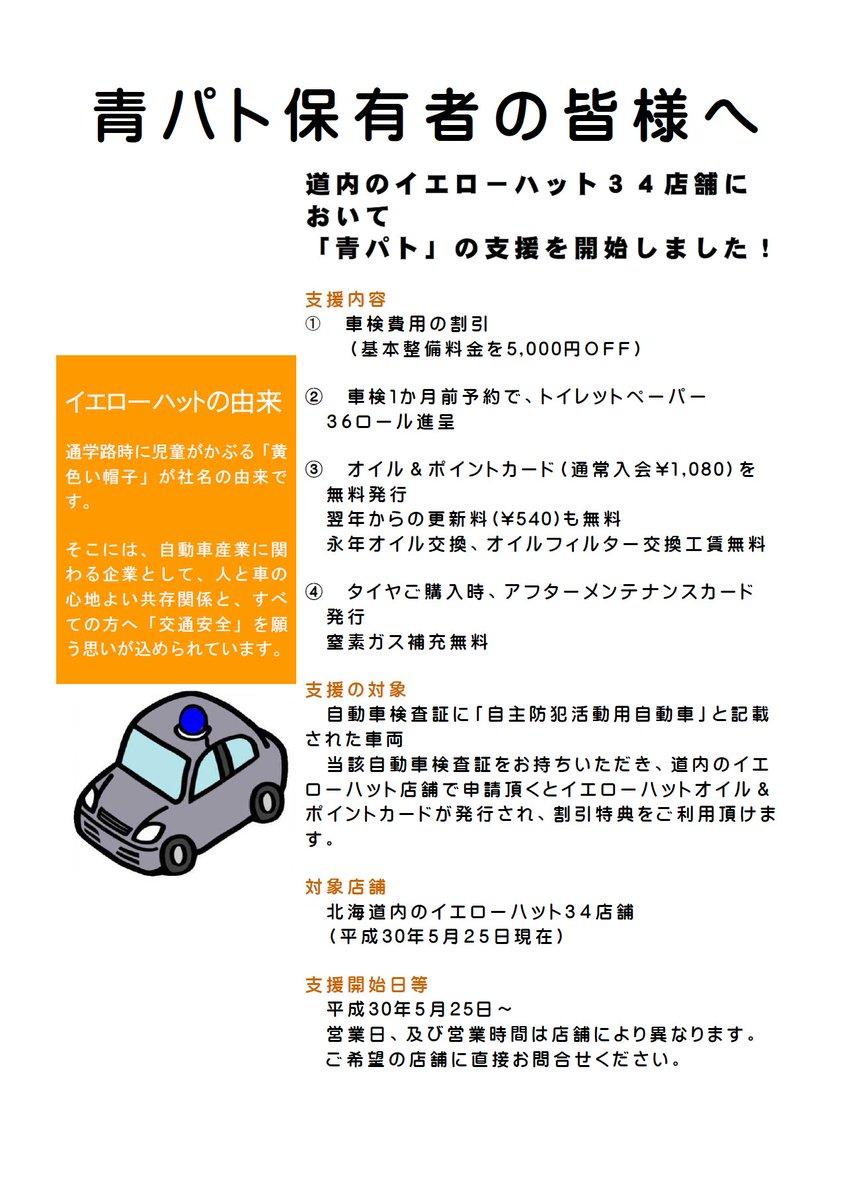 """北海道警察防犯情報発信室 on Twitter: """"【青色回転灯装備車両(通称 ..."""