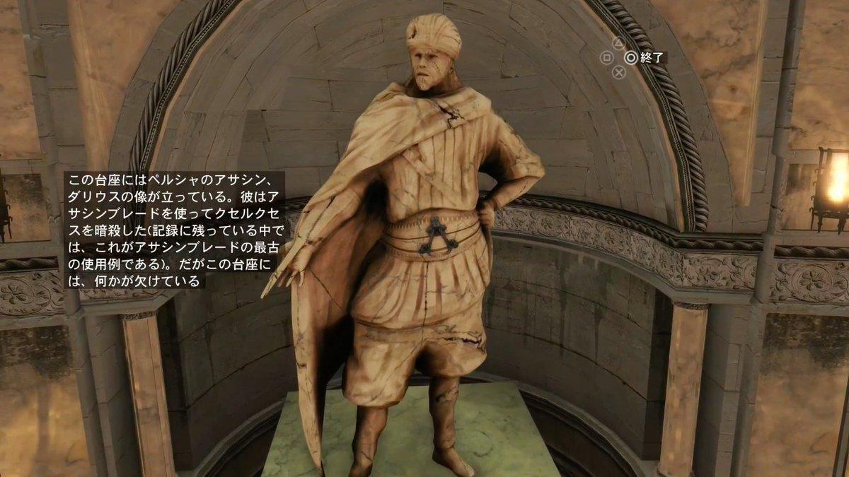"""バヤク⭕ a Twitter: """"紀元前465年 ダリウスが初めてアサシンブレード ..."""