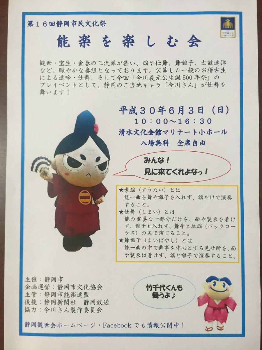 """今川さん製作委員会 on Twitter: """"6/3は能楽を楽しむ会。 今川さん、竹 ..."""
