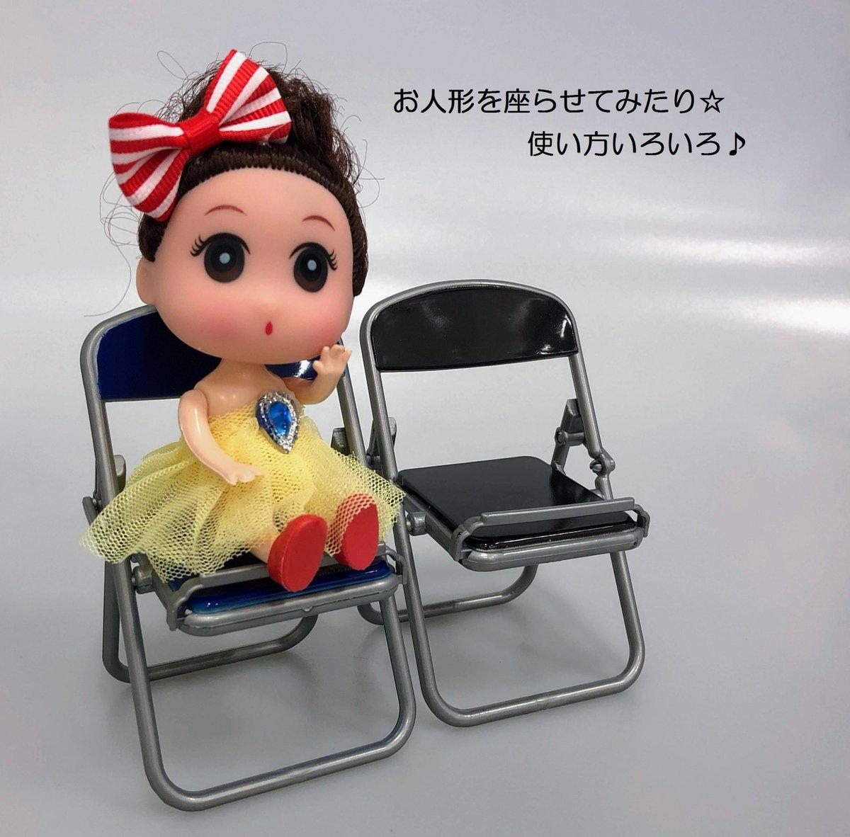 test ツイッターメディア - 本物のパイプ椅子みたいな #スマホスタンド ! #スマホ を置いて動画を楽しんだり、好きな #人形 や #ぬいぐるみ を置いて飾ってみたり… 使い方はいろいろ♪  #キャンドゥ #100均 #ミニチュア #リアル https://t.co/SNsU9oRHCT