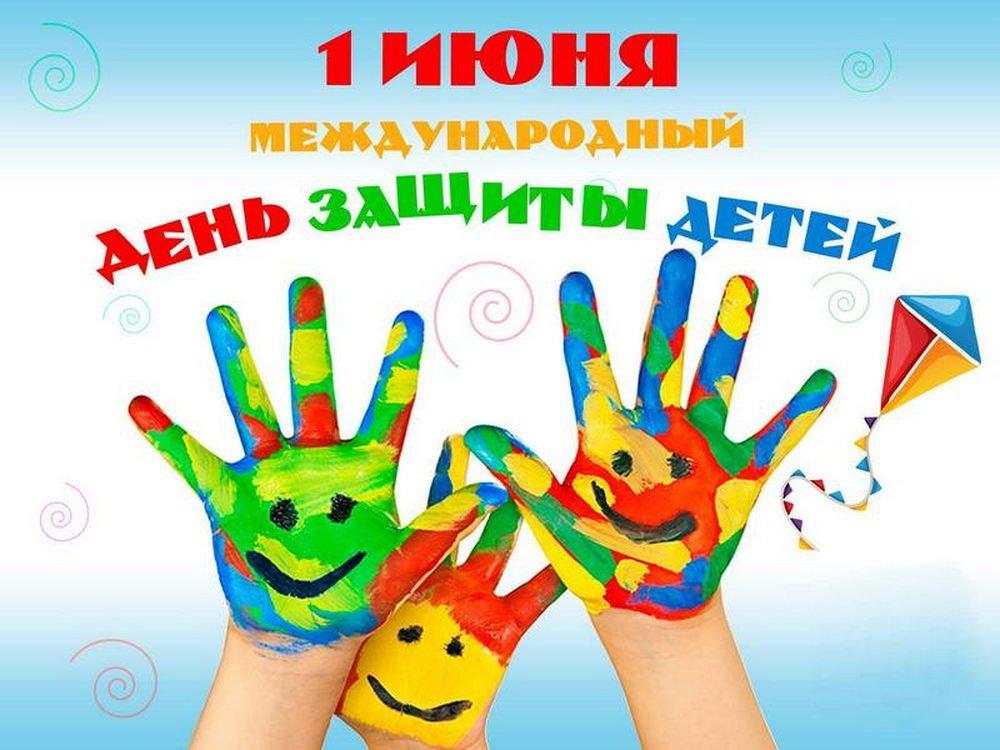 Днем, картинки с надписями ко дню защиты детей