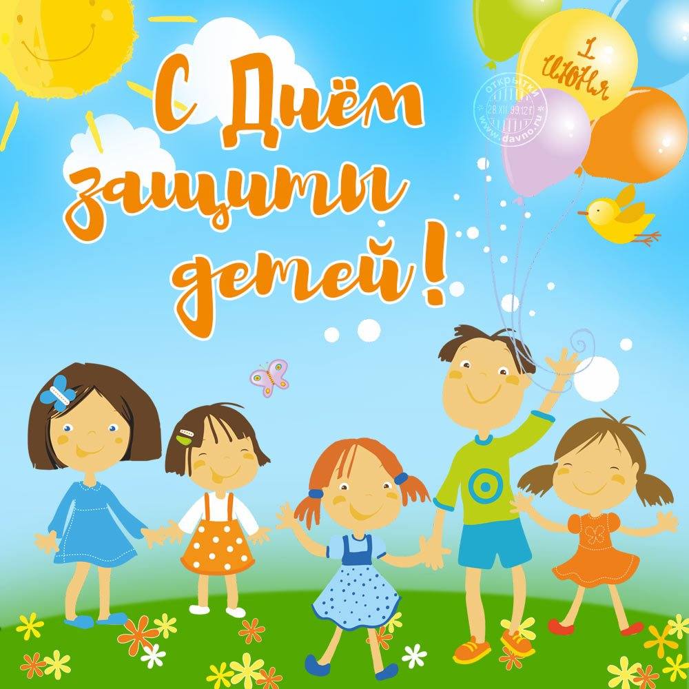 Поздравления и открытки до дня защиты детей