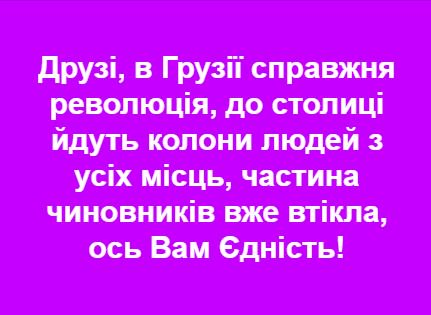 Мітинг із вимогою відставки уряду, реформи судової та правоохоронної систем відбувається в Тбілісі, - журналіст Аваліані - Цензор.НЕТ 8146