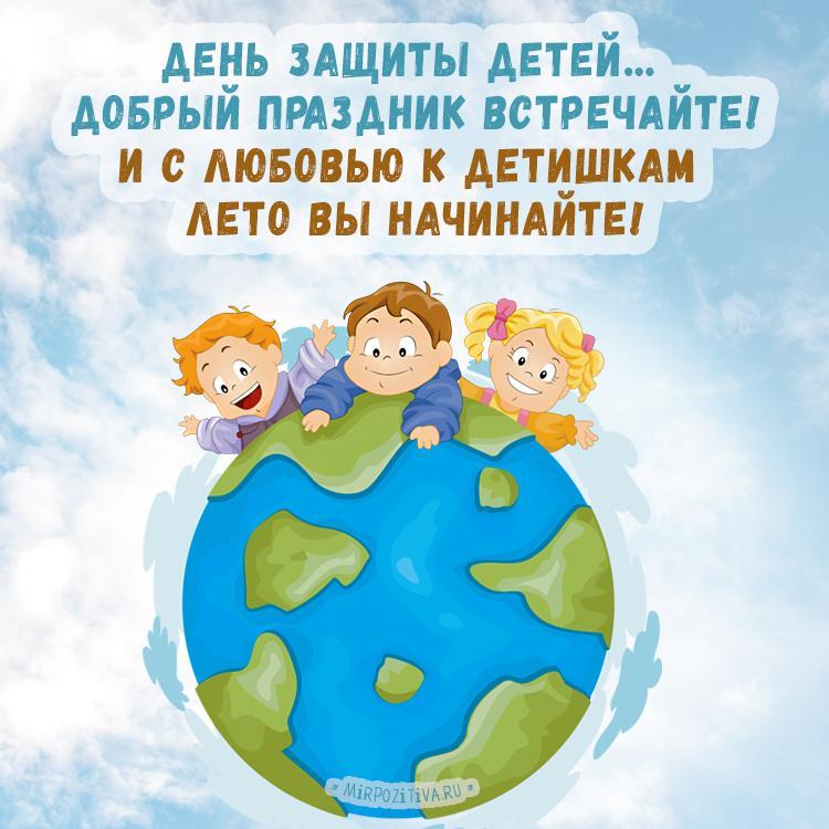 Пасхе открытки, открытки к 1 июня день защиты