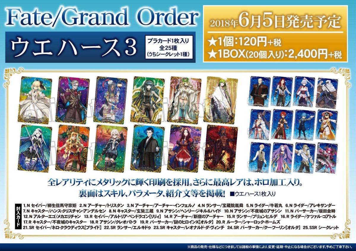 Fate/Grand Orderウエハース3に関する画像10