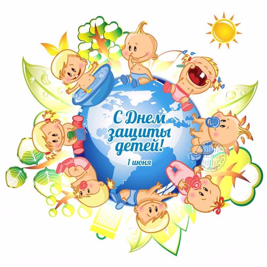 День защиты детей поздравление в картинках, люблю доченьку днем