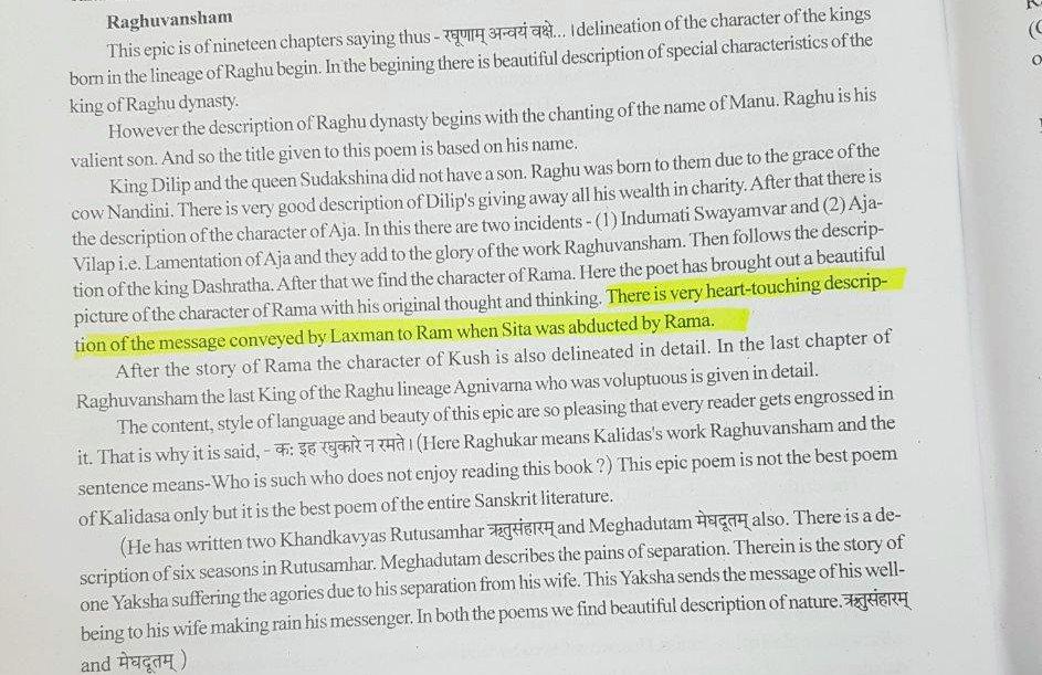 સીતાનું ભગવાન રામે અપહરણ કર્યું હતું, ગુજરાતમાં ધોરણ-12ના સંસ્કૃત પાઠ્યપુસ્તકમાં છબરડો