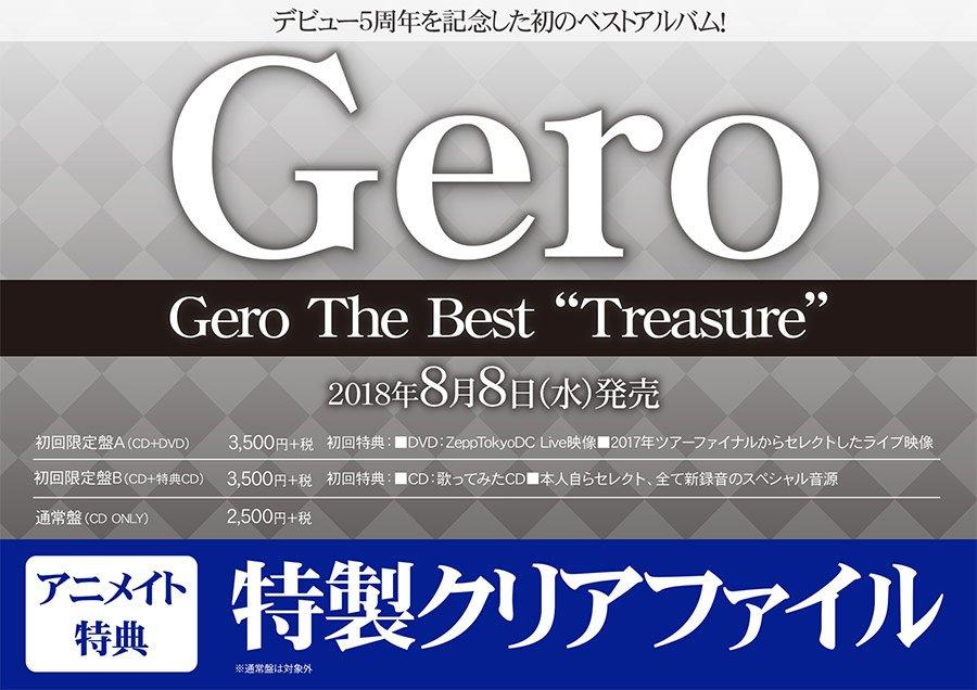Gero The Best Treasureに関する画像2
