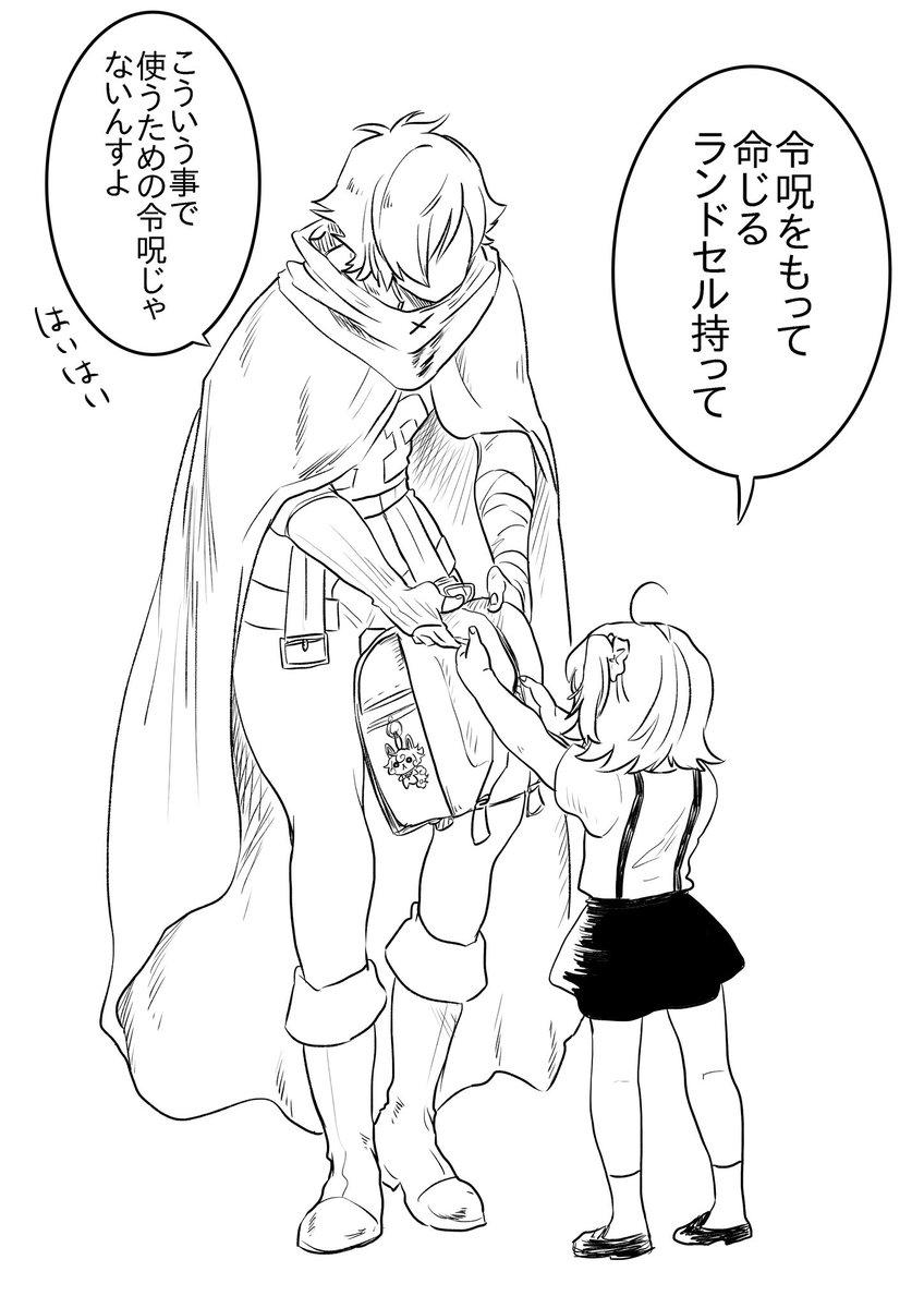 【※捏造】小学生ぐだちゃんに召喚された鯖たち
