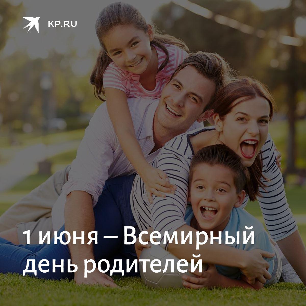 День родителей открытка