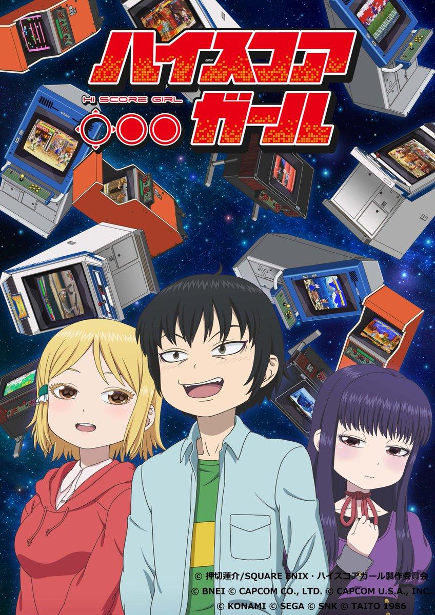 TVアニメ「ハイスコアガール」最新キービジュアルを公開! 中学生になったハルオと大野、そして小春も登場!そして背景には懐かしいあのゲームたちも…! #ハイスコ
