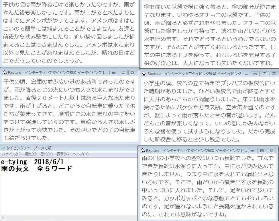 長文 タイピング 練習