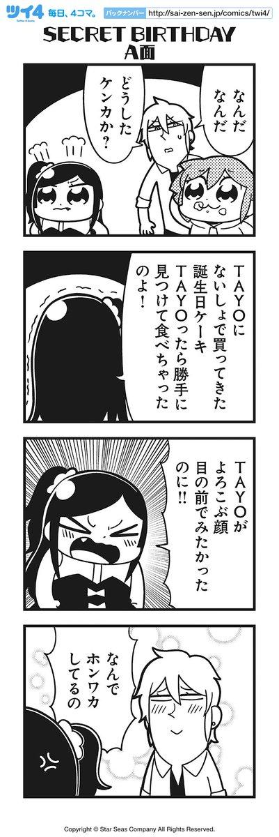 【SECRET BIRTHDAY A面】大川ぶくぶ『ハニカムチャッカ』