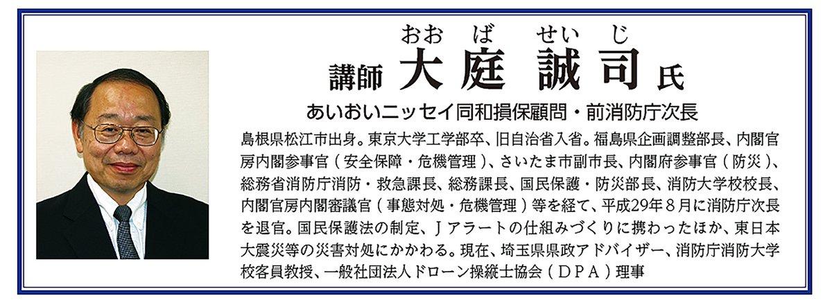 """近代消防社 no Twitter: """"ご案内)グローバル・イッシューズ総合研究所 ..."""
