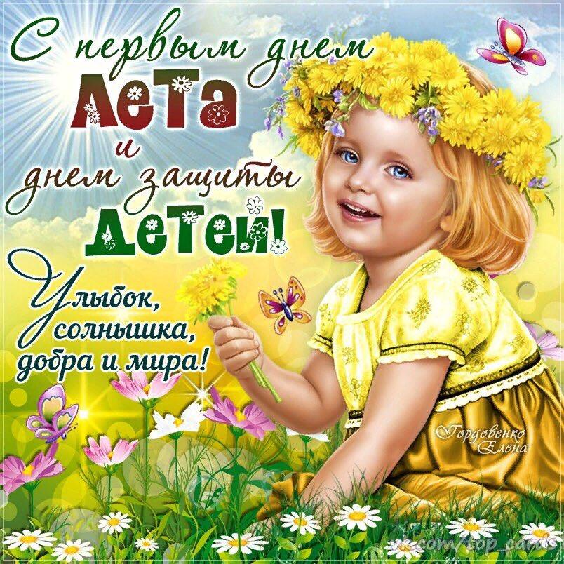 Картинки 1 день лета день защиты детей, летием открытки картинка