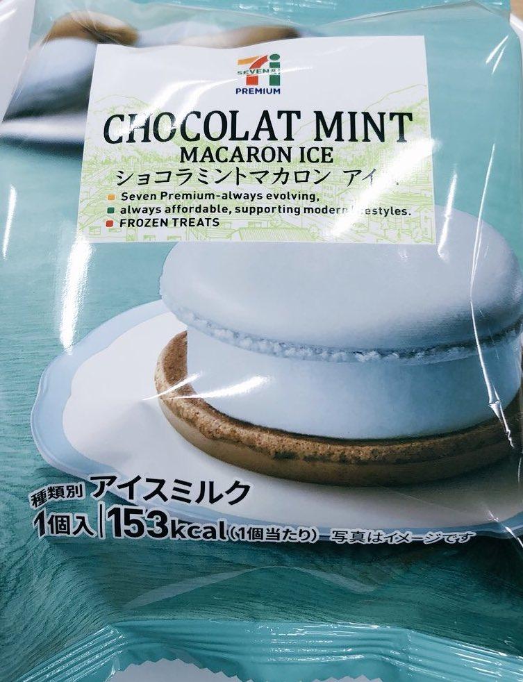 セブンイレブンさん ショコラミントマカロン アイス #チョコミント  #チョコミン党