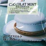 チョコミン党必見!セブンイレブン「ショコラミントマカロン アイス」6月12日発売!