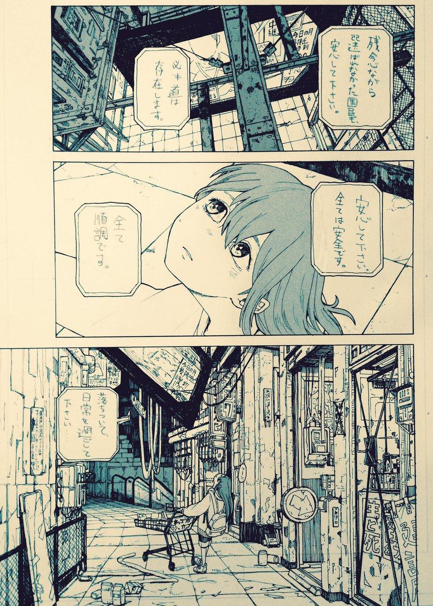 秋鹿えいと Aikaeito On Twitter 退廃的な未来都市すこすこです