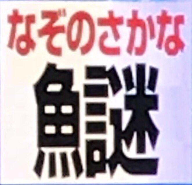 魚の 漢字 難しい
