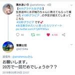 Image for the Tweet beginning: グラビアアイドル(芸能人)にこれは草