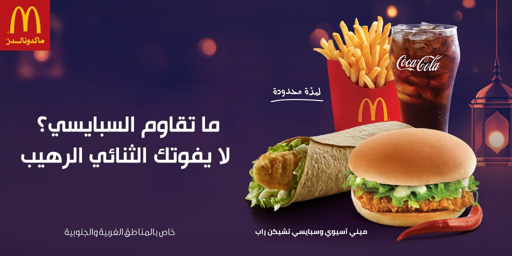 O Xrhsths ماكدونالدز السعودية الوسطى والشرقية والشمالية Sto Twitter وجبة حجم عادي المقصود فيها وجبة ميني اسيوي أو تشيكن راب