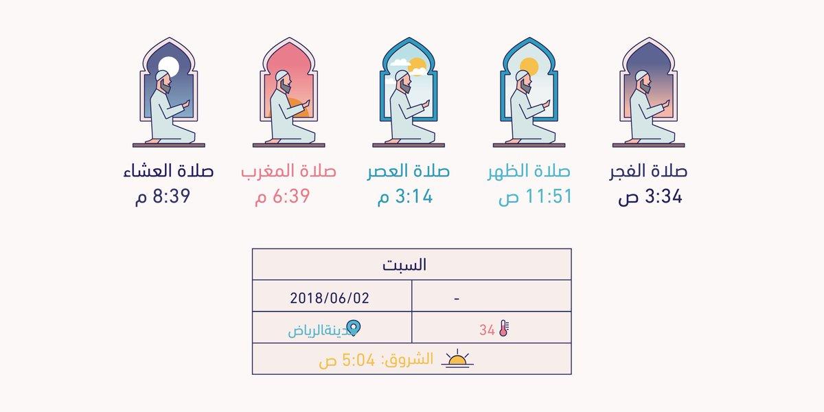 مواقيت الصلاة الرياض V Twitter مواقيت الصلاة لليوم السبت بمدينة الرياض الفجر 3 34 ص الظهر 11 51 ص العصر 3 14 م المغرب 6 39 م العشاء 8 39 م