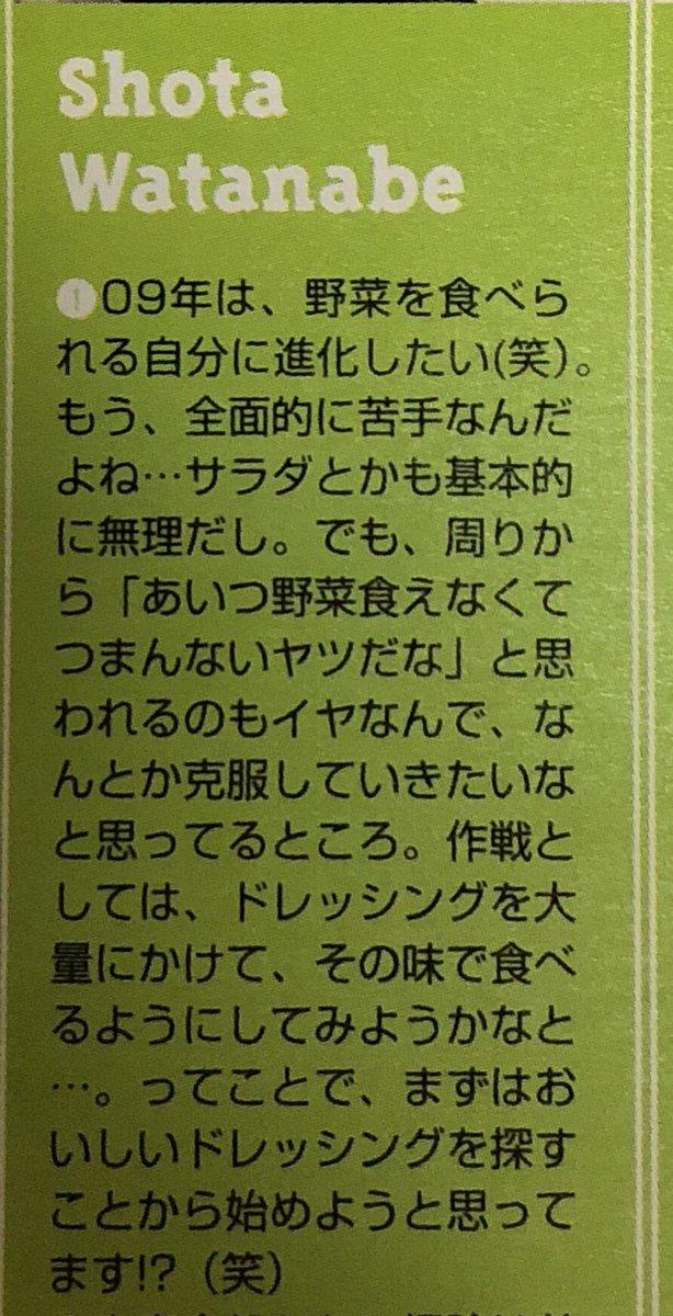 渡辺翔太 嫌いな食べ物