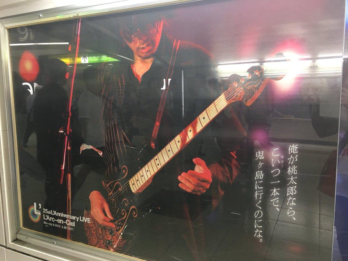 JR新宿駅構内のラルク25周年広告、写真がめちゃくちゃカッコいいのに、煽り文がメンナクで、笑いが深い。