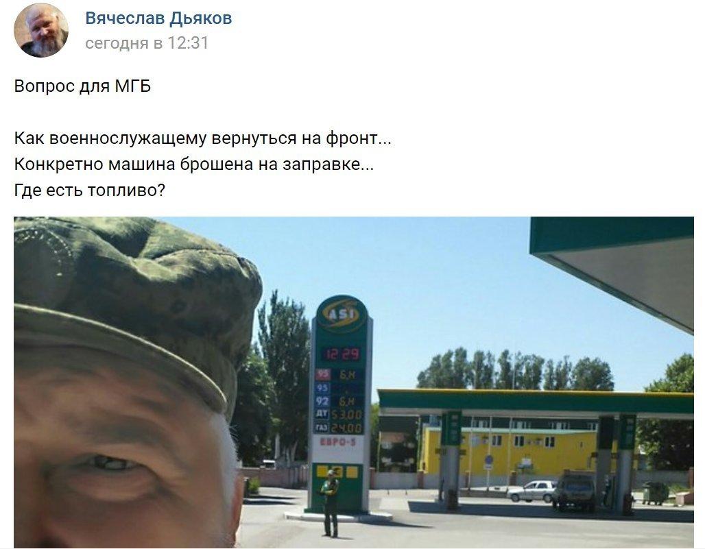 Найманці РФ випалюють будинки жителів Південного, щоб ті покинули селище, - МінТОТ - Цензор.НЕТ 6586