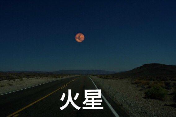 【もし月の位置に他の惑星があったら】  木星怖すぎるww