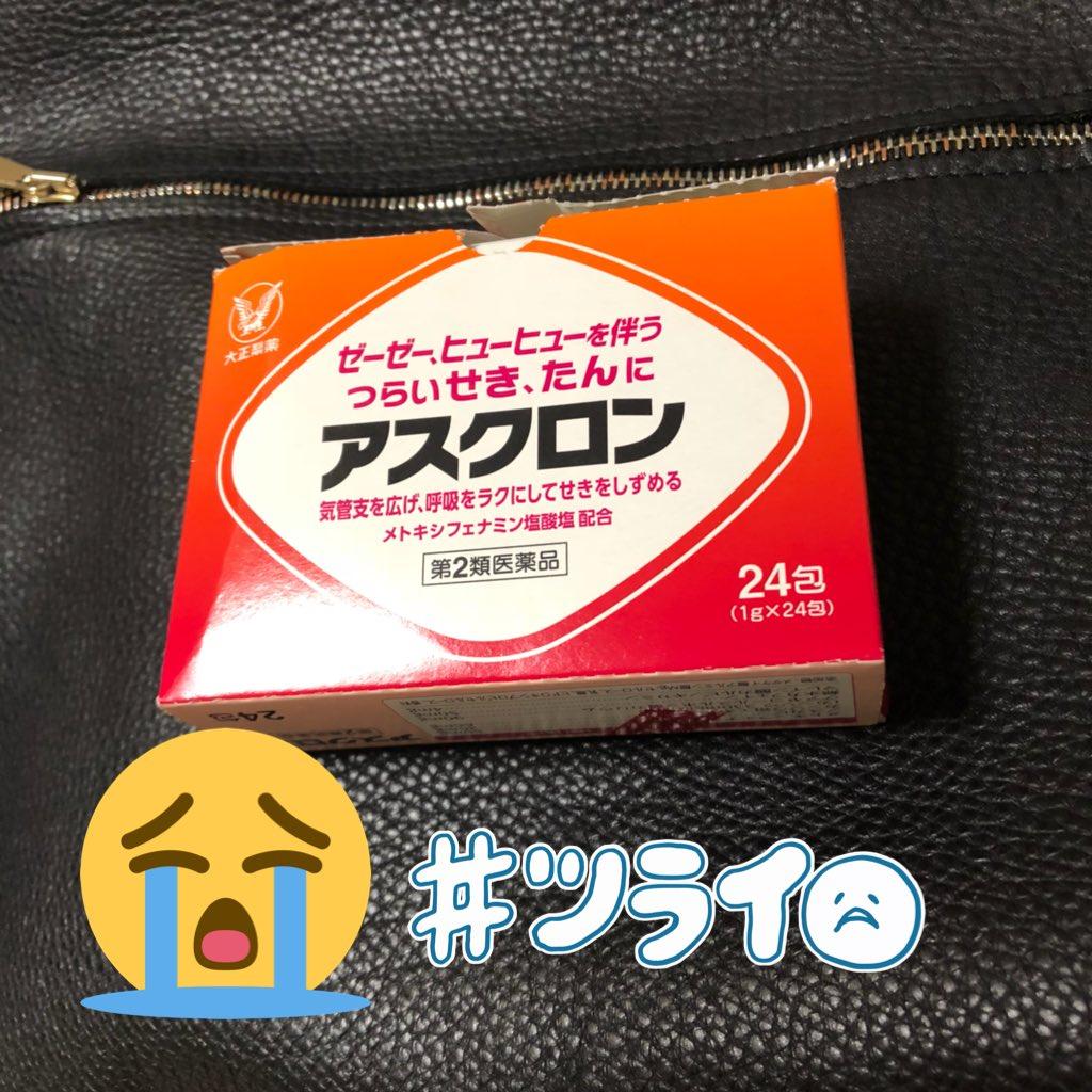アスクロン 咳 喘息