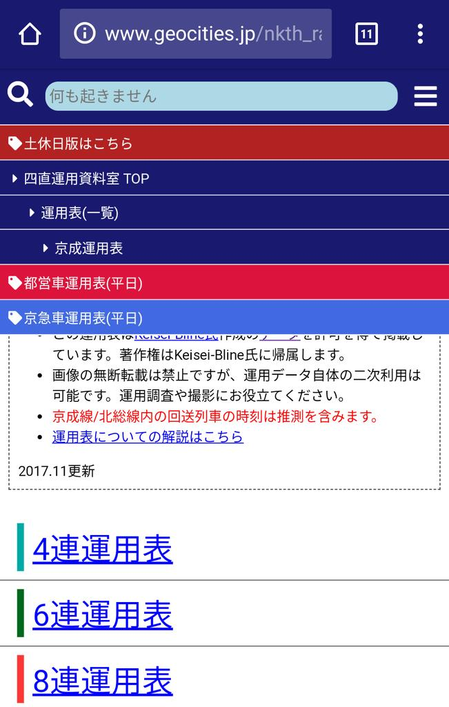 京 急 線 運用 情報