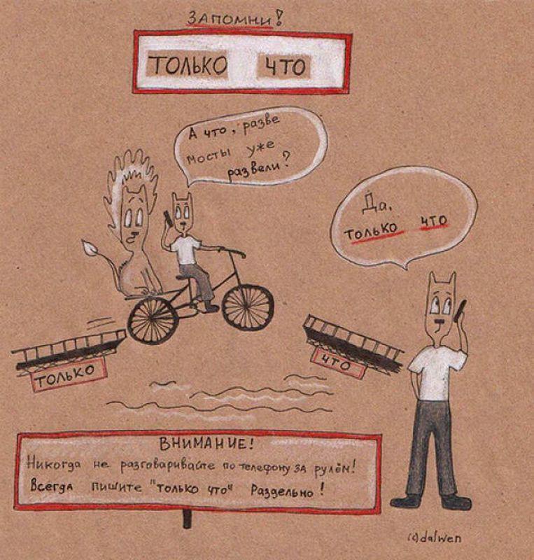 Добрым утром, русский язык в картинках смешных и не очень часть