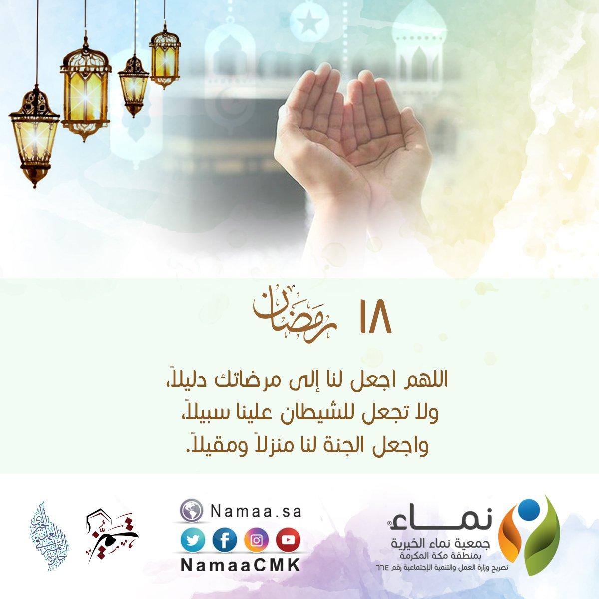تويتر 18 رمضان