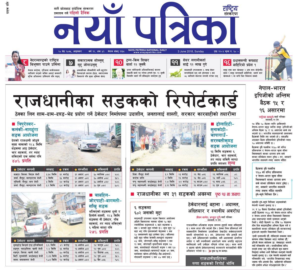 www naya patrika news com