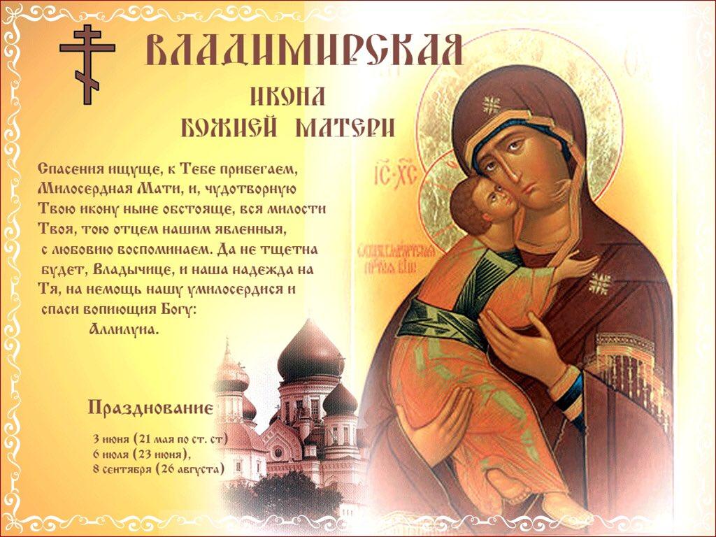 Новому году, открытки с праздником владимирской иконы божией матери