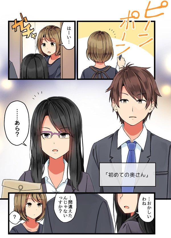 【創作漫画】初めての「奥さん」