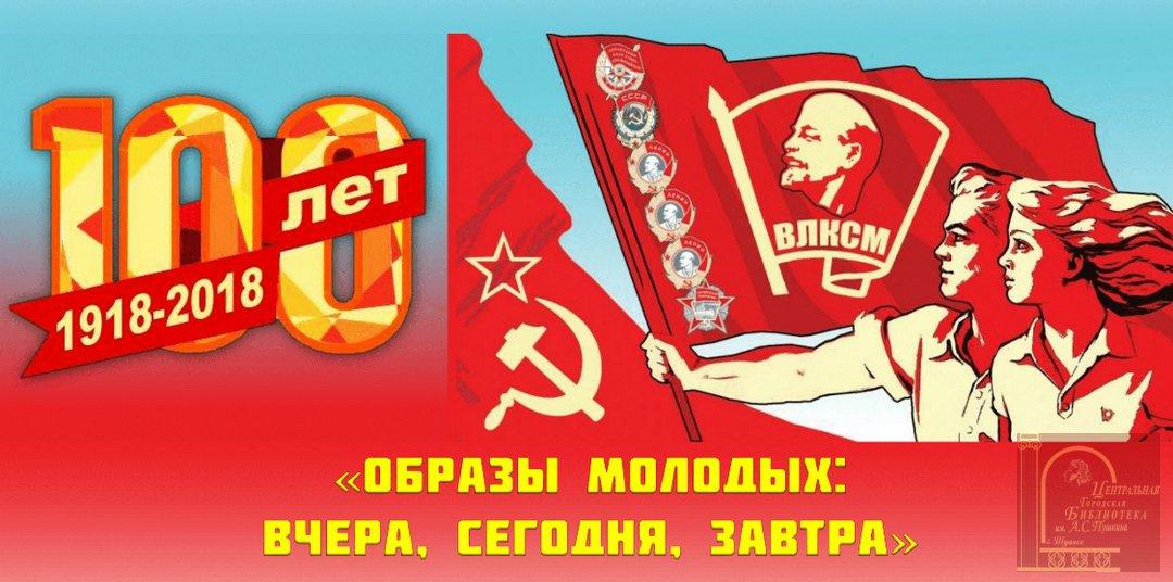 Плакаты и открытки о комсомоле