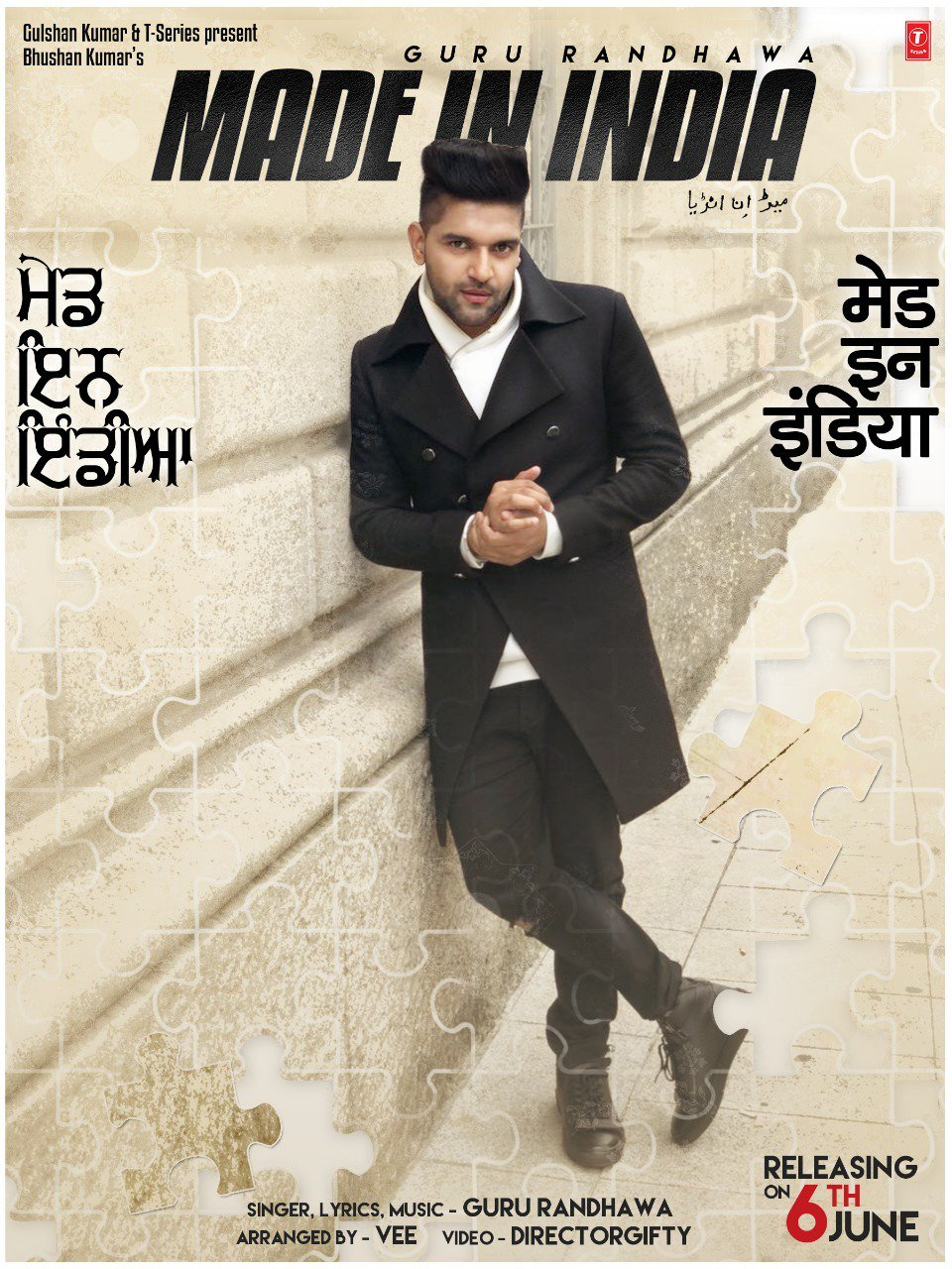 01 made in india new mp3 song 2018 guru randhawa youtube.