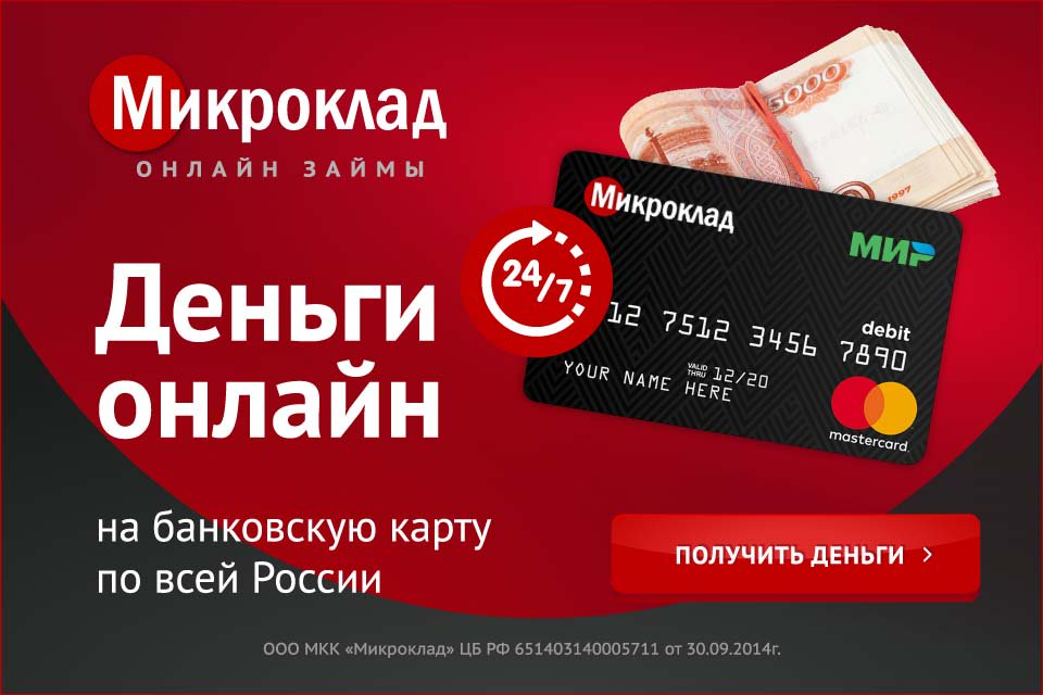 деньги онлайн займ на банковскую карту казахстана