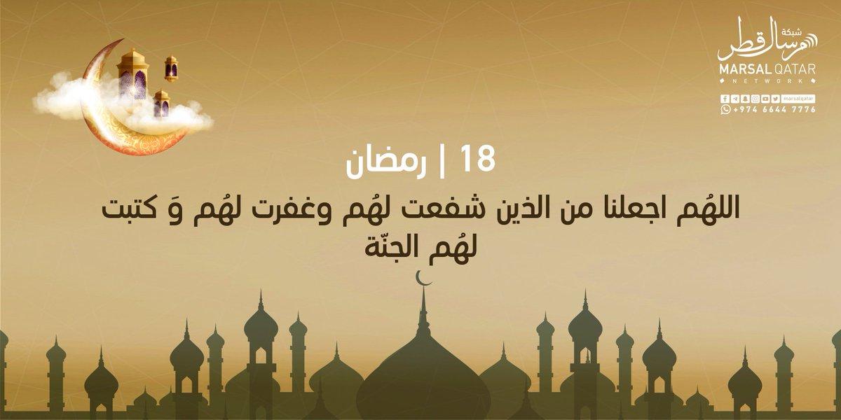 شبكة مرسال قطر Ar Twitter 18 رمضان اللهم اجعلنا من الذين شفعت لهم وغفرت لهم وكتبت لهم الجنة مرسال قطر