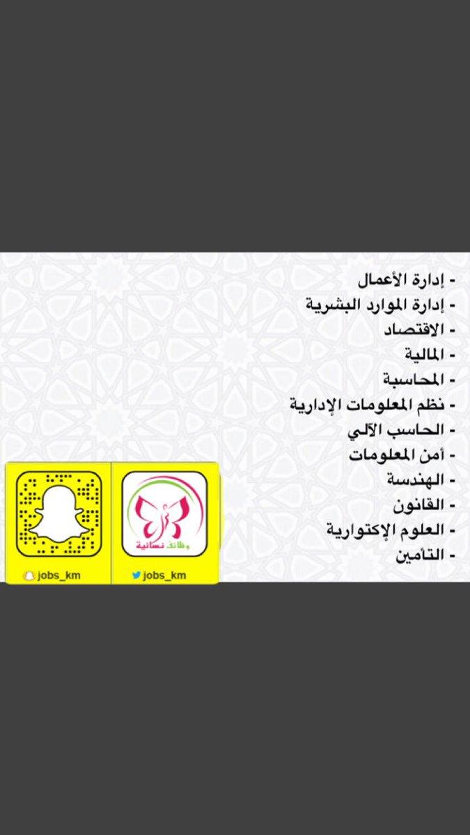 وظائف نسائية Sur Twitter وظائف نسائية يسر مؤسسة النقد العربي السعودي دعوة الباحثين والمهتمين بالعمل من خريجي وخريجات الماجستير والبكالوريوس بتقدير عام ممتاز جيدجدا للتقديم Https T Co Xoao09707e وظيفه وظائف وظائف شاغرة للنساء توظيف