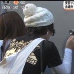 安室奈美恵ツアーファイナルで聴診器参戦する強者登場w