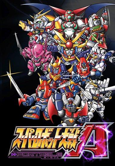 スーパーロボット大戦A