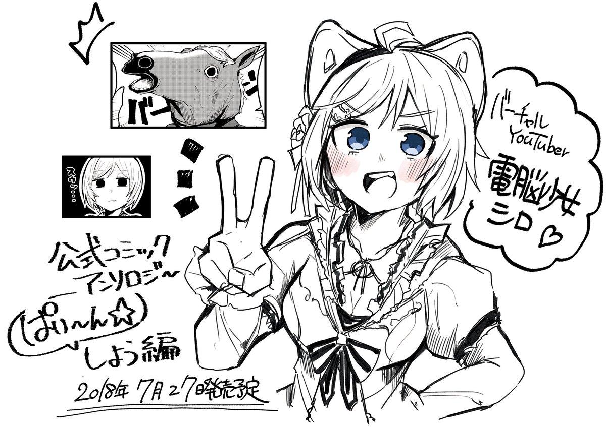 バーチャルYouTuber 電脳少女シロ  ~ぱいーん☆しよう編~ オリジナルクリアしおり付に関する画像2