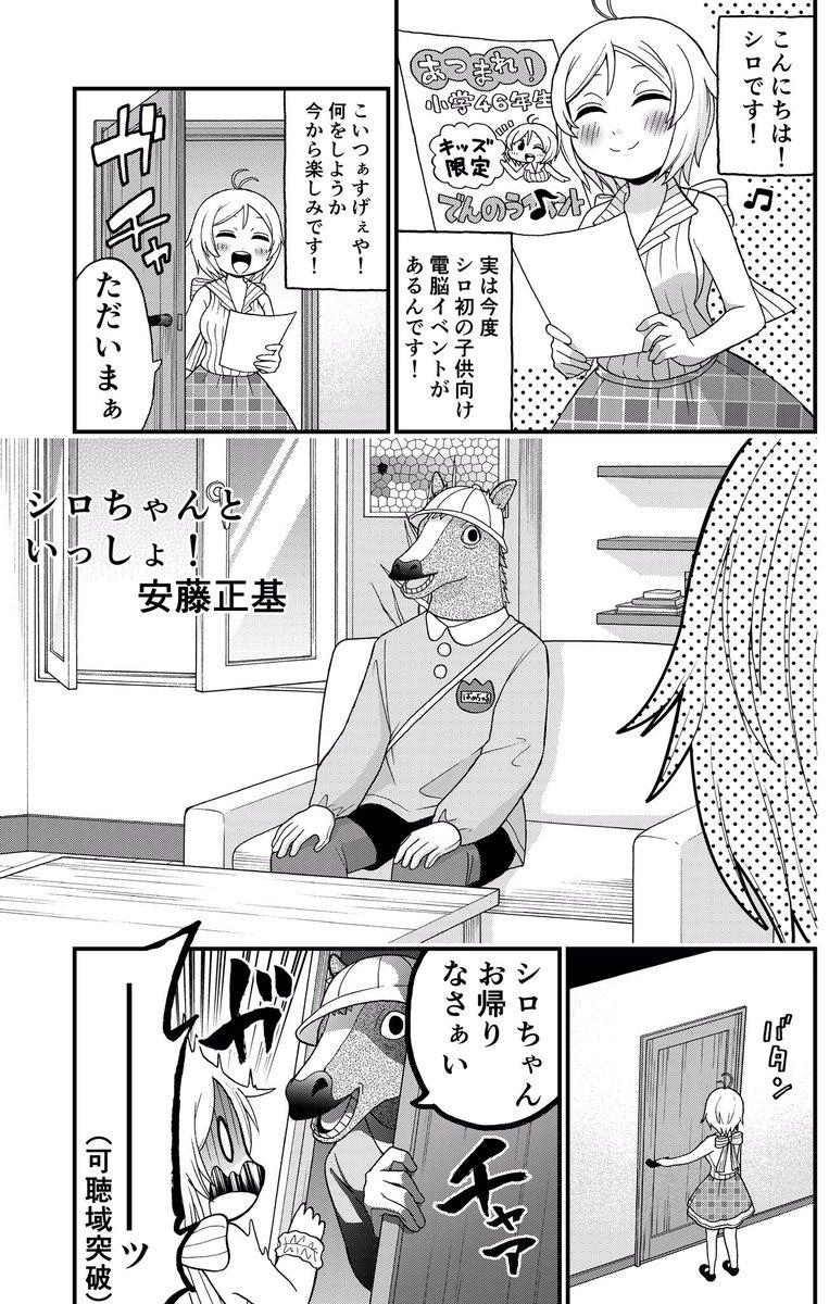 バーチャルYouTuber 電脳少女シロ  ~ぱいーん☆しよう編~ オリジナルクリアしおり付に関する画像13