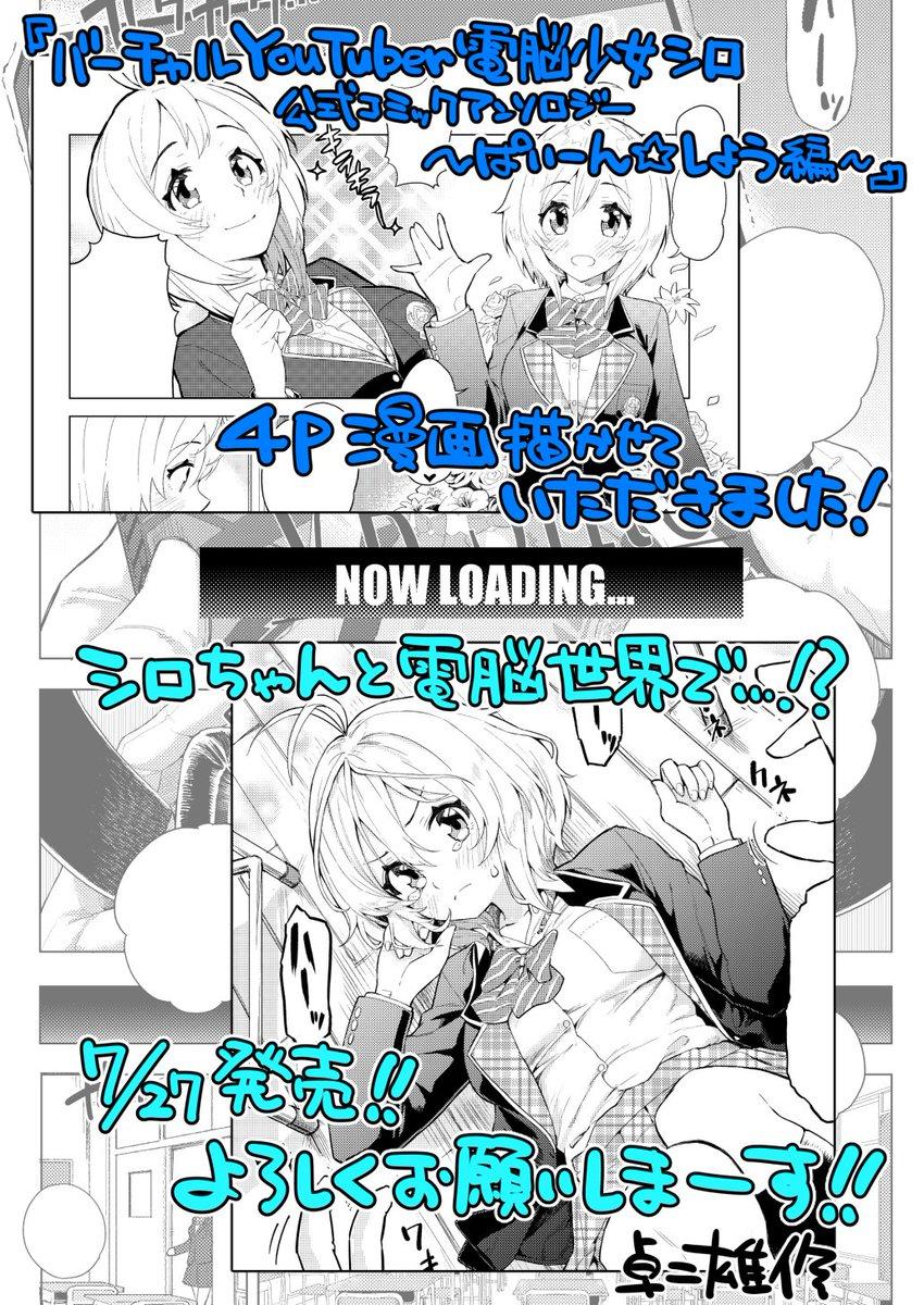 バーチャルYouTuber 電脳少女シロ  ~ぱいーん☆しよう編~ オリジナルクリアしおり付に関する画像10
