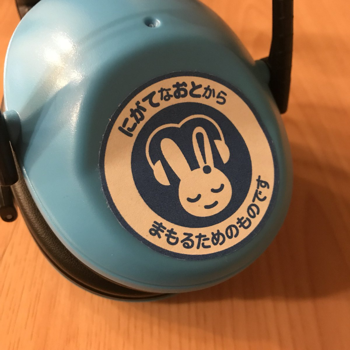 16a4c2b791b8f3 あと、聴覚過敏気味の嬢にイヤーマフ買いました。早速石井マークさん(@ishiimark_sign)の聴覚過敏マークダウンロードして貼り付け。これで明日からの学校生活、少し  ...