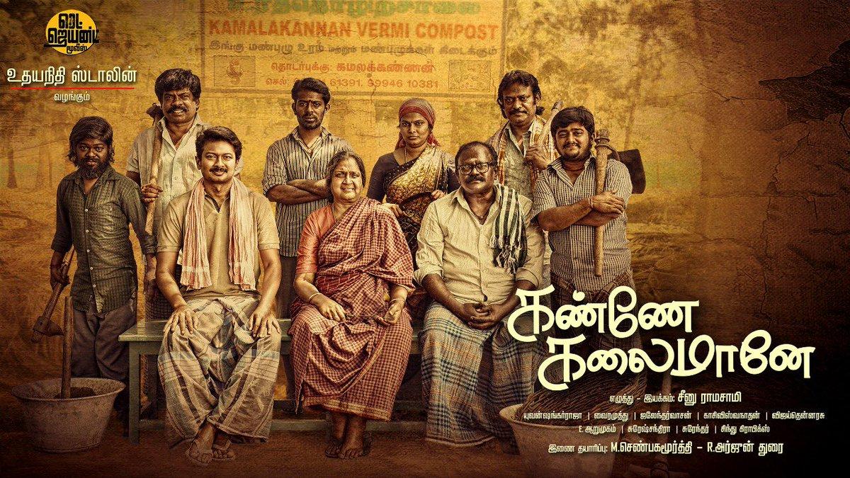 #KanneKalaimaane poster @seenuramasamy @tamannaahspeaks @thisisysr @JalandharVasan @mukasivishwa @DoneChannel1 @SureshChandraa @ProRekha @RedGiant_Movies